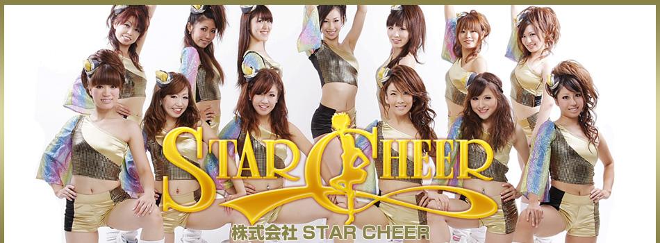 チアリーダー・チアダンス派遣|チアキッズクラス|株式会社STARCHEER